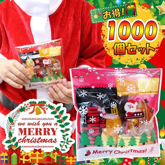 クリスマス お菓子 詰め合わせ 業務用 1000個 お得セット キッズ サンタ クリスマスお菓子業務用 クリスマスプレゼント ギフト プレゼント イベント 駄菓子 子ども会 お楽しみ会 クリスマスプレゼント 子供 女の子 3歳 4歳 5歳 6歳