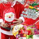 クリスマス お菓子 業務用 詰め合わせ クリスマスお菓子業務用 クリスマスお菓子詰め合わせ 袋詰め サンタフェイス サンタ 個包装 ギフト プレゼント 誕生会 子供会 景品 イベント 子供 おかし