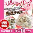 【送料無料 50個セットバレンタイン 義理チョコ 早割 バレ...