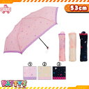 【折りたたみ傘 53cm】☆星☆かすれ【ノーマルタイプ】21680 [8031-2] かさ アンブレラ umbrella まとめ買い