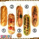 【まるでパンみたいな】ペンポーチ【カロリーゼロ】おもしろ 食べ物シリーズ お化粧 文具 筆入れ ペンケース パティズ maru de pan