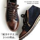 【予約販売】【送料無料】ミドルカット ブーツ PUレザー × PUスウェード サイドジップ