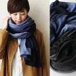 【全国一律送料324円】 BLUETO [ブルート] 大判 ストール ジャガード織り グラデーション ブラック ブルー レディース 薄手 染め