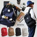 【送料無料】 anello [アネロ] バッグ リュック バックパック デイパック リュックサック キャンバス A4書類収納可 背面直結ファスナー レディース 女性用 鞄 かばん カバン 通学用 通勤用 旅行 高校生 中学生 軽量
