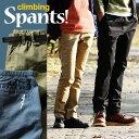 【スパンツP15】【全国一律送料324円】spants[スパンツ]クライミングパンツ メンズ レ