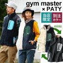 【送料無料】 gymmaster×PATY [ジムマスター×パティ] ベスト ジップアップ スタンドネック 「ボア × タスロン リバーシブル」 『当店限..