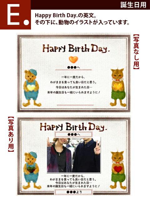 E【誕生日用】メッセージカード Happy Birth Day.の英文。 その下に、動物のイラストが入っています。 ※メッセージカードのみでのご注文不可