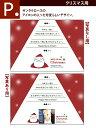 P【期間限定クリスマス用】メッセージカード ※メッセージカードのみでのご注文不可【楽ギフ_包装】【楽ギフ_メッセ】【楽ギフ_メッセ入力】