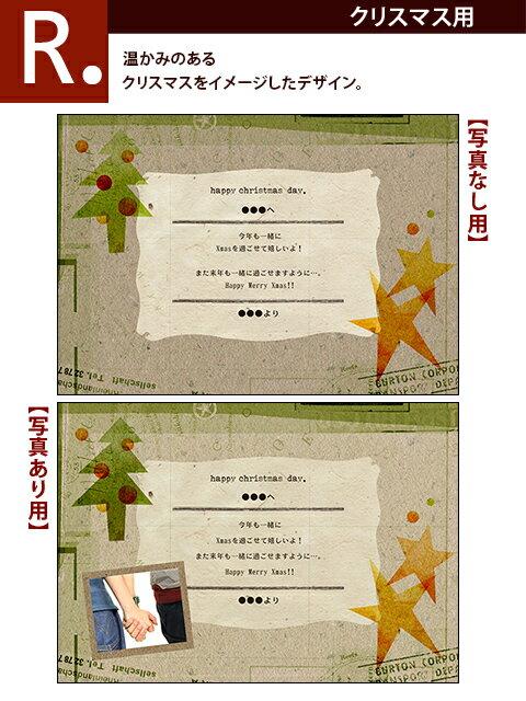 R【期間限定クリスマス用】メッセージカード ※メッセージカードのみでのご注文不可【楽ギフ_包装】【楽ギフ_メッセ】【楽ギフ_メッセ入力】