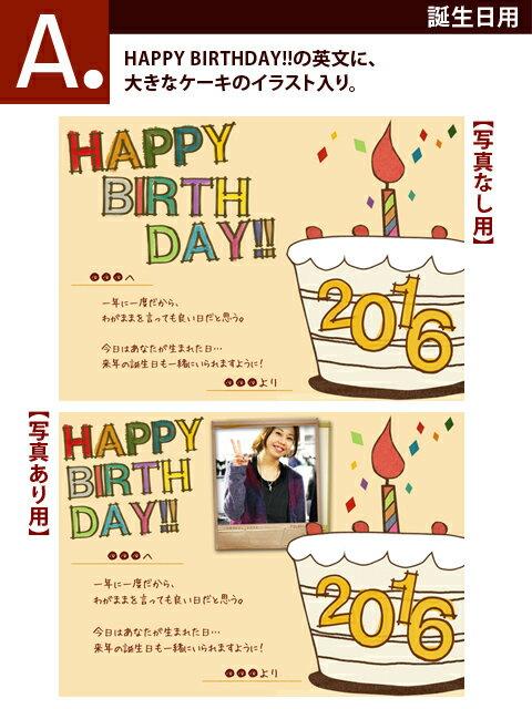 【いい夫婦 割引対象外】A【誕生日用】メッセージカード HAPPY BIRTHDAY!の英文に、 大きなケーキのイラスト入り ( メッセージカード ギフトカード 誕生日 ) ※メッセージカードのみでのご注文不可