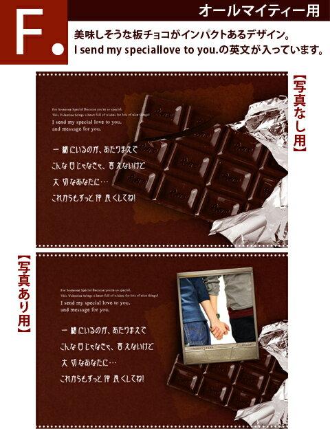 【いい夫婦 割引対象外】F【オールマイティー用】メッセージカード 美味しそうな板チョコがインパクトあるデザイン。 ※メッセージカードのみでのご注文不可