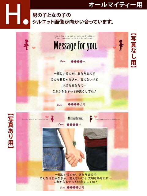 H【オールマイティー用】メッセージカード 男の子と女の子のシルエット画像が向かい合っています。 ※メッセージカードのみでのご注文不可