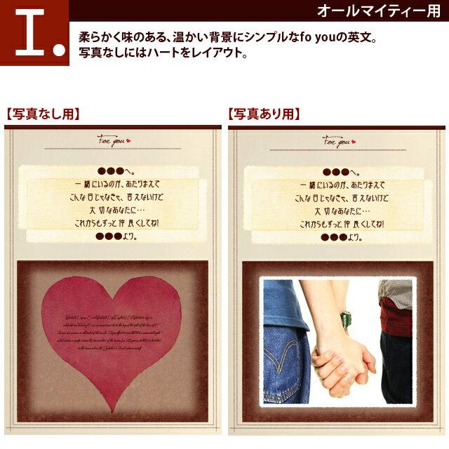 I【オールマイティー用】メッセージカード 柔らかく味のある、温かい背景に シンプルなfo youの英文。 写真なしには、ハートをレイアウト。 ※メッセージカードのみでのご注文不可