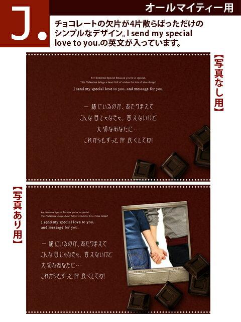 J【オールマイティー用】メッセージカード チョコレートの欠片が4片散らばっただけの シンプルなデザイン。 I send my special love to you.の 英文が入っています。 ※メッセージカードのみでのご注文不可