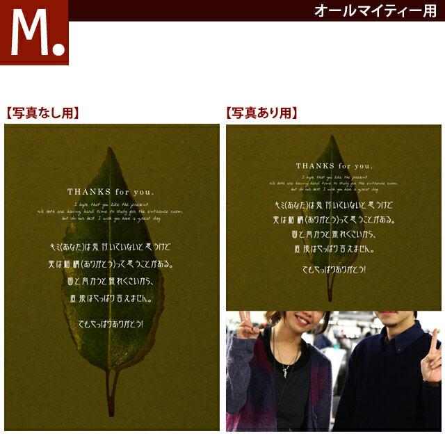 M【オールマイティー用】メッセージカード ※メッセージカードのみでのご注文不可