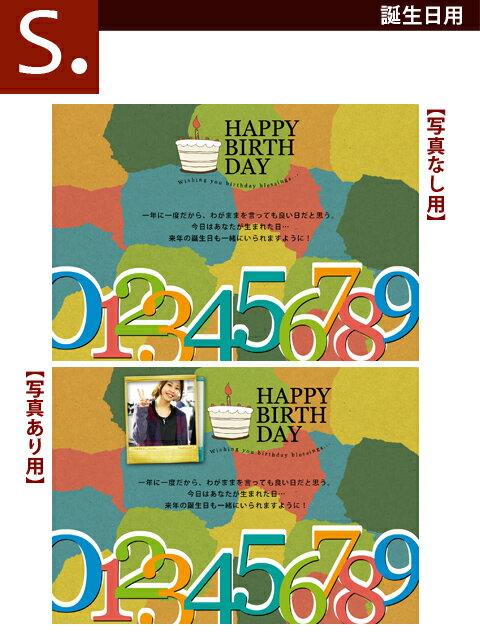 【いい夫婦 割引対象外】S【誕生日用】メッセージカード ※メッセージカードのみでのご注文不可