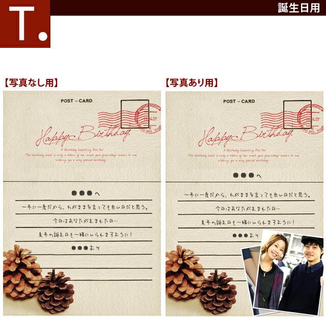 T【誕生日用】メッセージカード ※メッセージカードのみでのご注文不可