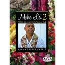 【レイ・メイキング DVD】Make Lei 2 / Kuana Torres Kahele (メイク・レイ2 / クアナ・トレス・カヘレ) 【メール便可】[輸...