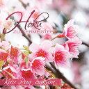 【ハワイアン CD】 Ku'u Pua Sakura/ Hoku Zuttermeister (クウ・プア・サクラ / ホークー・ズッターマイスター) 【メール...