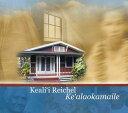 【ハワイアン CD】 Ke'alaokamaile / Keali'i Reichel (ケアラオカマイレ/ケアリイ・レイシェル) 【メール便可】[輸入盤]
