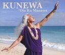【ハワイアン CD】 Oia Ka Manawa / Kunewa Mook 【メール便可】[輸入盤]