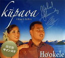 【直筆サイン入り】【ハワイアン CD】 Ho'okele / Kupaoa (ホオケレ / クーパオア) 【メール便可】[輸入盤]