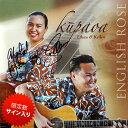 【直筆サイン入り】【ハワイアン CD】 English Rose / Kupaoa (イングリッシュ ローズ/クーパオア) 【メール便可】[輸入盤]