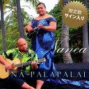 【直筆サイン入り】【ハワイアン CD】 Nanea / Na Palapalai (ナネア/ナー・パラパライ) 【メール便可】[輸入盤]