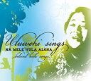 【ハワイアン CD】 Na Mele Hula Aloha / Uluwehi Guerrero (ナ・メレ・フラ・アロハ/ウルヴェヒ・グェレロ) 【メール便可】[輸入盤]