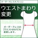 【オーダーメイドドレス専用】 ウエストまわり変更:オーダードレスオプション 【単独購入不可】