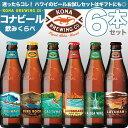 ハワイのビール 飲みくらべ 6種類 セット 2016 Winter 【コナビール】 kona beer [ KONA BREWING Co. ]