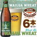 ハワイのお酒 ワイルア ウィート 6本セット 【コナビール】 kona beer [ KONA BREWING Co. ] wailua wheat