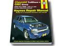 Haynes ヘインズ リペアマニュアル、整備書(英語版)、分解図、配線図、部品図/シボレー、02-09 トレイルブレイザー、GMCエンボイ
