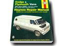 Haynes ヘインズ リペアマニュアル、整備書(英語版)、分解図、配線図、部品図/ダッジ、ラムバン
