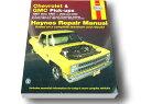 Haynes ヘインズ リペアマニュアル、整備書(英語版)、分解図、配線図、部品図/ シボレー/GMC、ピックアップ C10,C20,C30,K10,K20,K30、サバーバン、ブレイザー(Fullsize)