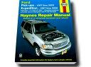 Haynes ヘインズ リペアマニュアル、整備書(英語版)、分解図、配線図、部品図/FORD,フォード・エクスペディション,F150/F250、リンカーン、ナビゲーター