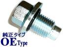 ドレンボルト/エンジンオイル パン ドレン/FORD フォード,エクスペディション リンカーン ナビゲーター タウンカー