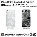 【公式】パワーサポート エアージャケット kiriko(千代...