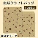 【100枚セット】肉球クラフトペーパーバッグ