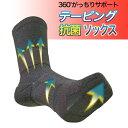 テーピング サポートソックス 黒 1足 / メンズ / 足の疲れ対策 / 歩行を助ける靴下
