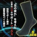 靴下 メンズ スポーツ ソックス 足の疲れを考えたサポートソックス 黒3足セット