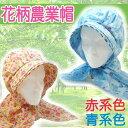 【ゆうパケット便なら送料無料】 ツバの短い農業帽子 婦人用 花柄 / 日本製 / 農作業 / 果樹園 / 日除け / たれつき帽 / 柄アソート 【02P03Dec16】