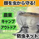 帽子用防虫ネット 1枚 / キャンプ / アウトドア / 草刈り / 農業 / 虫対策 / 蚊 【02P03Dec16】