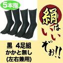 靴下 メンズ 絹混5本指ソックス 絹はいいぞぉ かかと無し 黒4足セット ビジネス / サラリーマン / 足ムレ対策