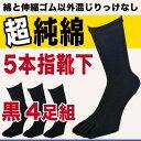 靴下 メンズ 5本指ソックス 黒4足セット / 純綿 / 作業着に / ビジネスに / 仕事着に / 中厚靴下 【ゆうパケットなら送料無料】