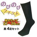 大きなサイズの黒ソックス のびのびフィット靴下 / 黒 4足セット