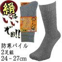 靴下 シルクと綿の パイルソックス 絹はいいぞぉ 2足セット
