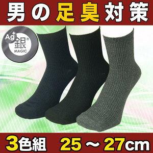 【エントリーで最大P16倍!!令和 セール】 靴下 メンズ ビジネス ソックス 3色セットの銀イオン消臭靴下 ショート丈 スーツにあわせやすい王道のリブ編みで足元をスマートに