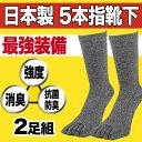 靴下 メンズ その名も最強装備の5本指ソックス 杢グレー2足セット / カジュアルミックス柄 / 福徳産業