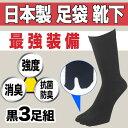 足袋靴下 メンズ 日本製 これが最強装備の足袋ソックス / 指又付きソックス / 現場作業のお仕事に